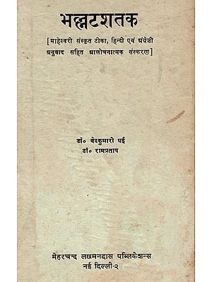 भल्लटशतक: Bhallata Sataka (An Old and Rare Book)