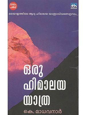 Oru Himalayayathra (Malayalam)