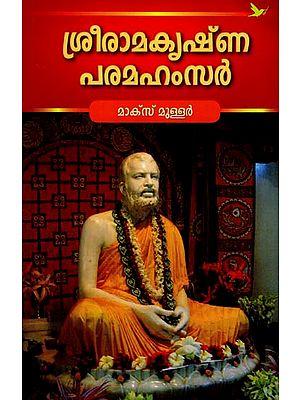 Sri Ramakrishna Paramahamsar (Malayalam)
