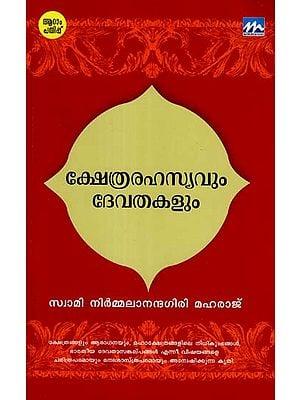 Kshthra Rahasyavum Devathakalum (Malayalam)