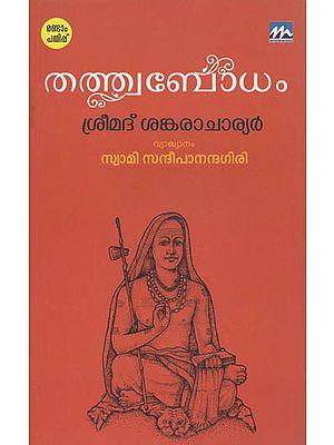 Thatwabodham (Malayalam)