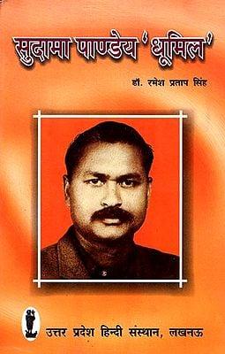 सुदामा पाण्डेय धूमिल: Sudama Pandey Dhumil