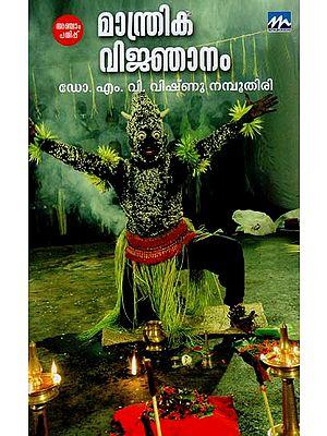 Maanthrika Vijnanam (Malayalam)
