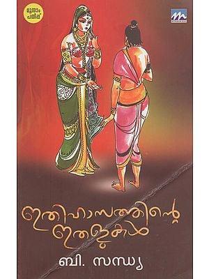 Ithihasathinte Ithalukal (Malayalam)