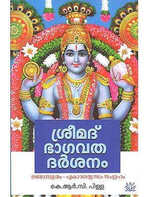 Srimad Bhagavata Darsanam (Malayalam)