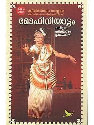 Mohiniyattam Charithram, Siddhantham, Prayogam (Malayalam)