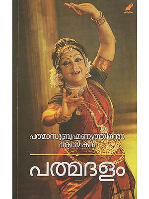 Padmadalam (Malayalam)