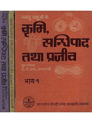 पालतूपशुओंके कृमि,सन्धिपाद तथा प्रजीव - Domestic Animals, Arthropods and Animals in Hindi - An old and Rare Book (Set of 3 Volumes)