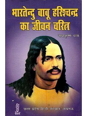 भारतेन्दु बाबू हरिश्चन्द्र का जीवन चरित्र: Biography of Bhartendu Harishchandra