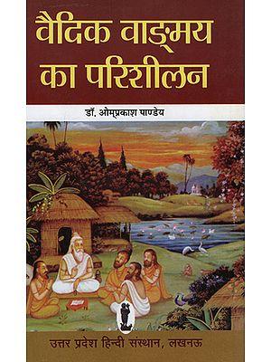 वैदिक वाङ्मय का परिशीलन - Survey of Vedic Literature in Hindi (An Old and Rare Book)