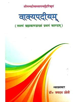 वाक्यपदीयम् (तत्रत्यं ब्रह्मकाण्डाख्यं प्रथमं काण्डम्): Vakyapadiya (Brahma Kanda)