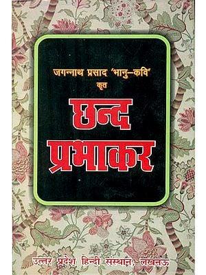 छन्द प्रभाकर: Chhand Prabhakar