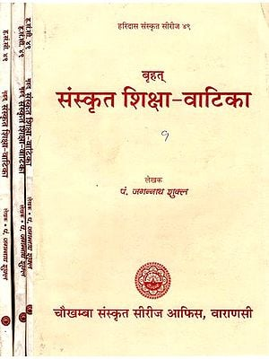 संस्कृत शिक्षा-वाटिका: For Learning Sanskrit (Set of 4 Volumes)