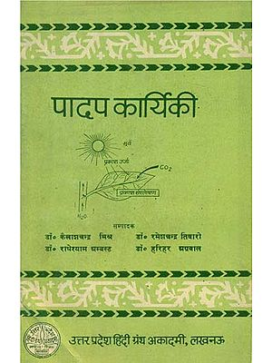 पादप कार्यिकी: Plant Physiology (An Old and Rare Book)