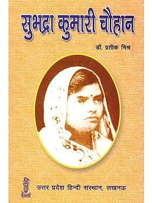 सुभद्रा कुमारी चौहान: Biography of Subhadra Kumari Chauhan