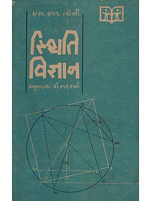 स्थिति विज्ञान - Statics in Hindi (An Old and Rare Book)