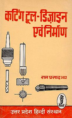 कटिंग टूल-डिज़ाइन एवं निर्माण: Design and Manufacture of Cutting Tools (An Old and Rare Book)