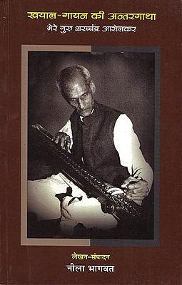 खयाल-गायन की अन्तरगाथा (मेरे गुरु शरच्चंद्र आरोलकर): Inner Story of Khayal