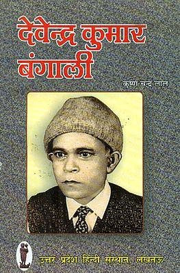 देवेन्द्र कुमार बंगाली: Devendra Kumar Bengali