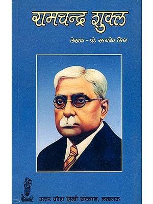 रामचन्द्र शुक्ल: Biography of Ramchandra Shukla