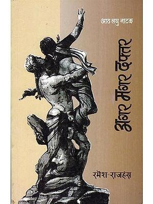 अगर मगर दफ्तर (आठ लघु नाटक): Agar Magar Daftar (Collection of Eight Short Plays)