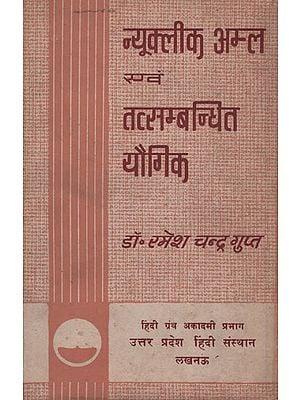 न्यूक्लीक अम्ल  एवं तव्सम्बन्धित यौगिक - Nucleic Acid and Related Compounds in Hindi