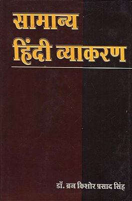 सामान्य हिंदी व्याकरण: General Hindi Grammar