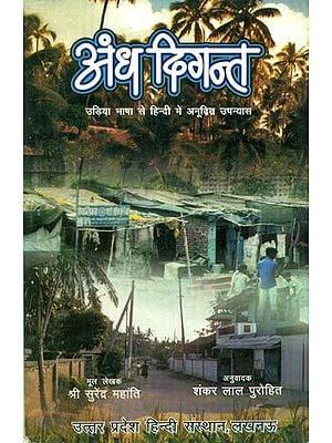 अंध दिगन्त - उड़िया भाषा से हिन्दी में अनूदित उपन्यास: Andha Digant ( A Novel Translated from Oriya to Hindi)