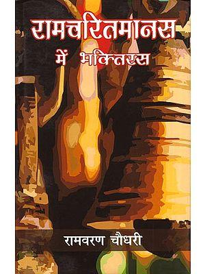 रामचरितमानस में भक्तिरस - Bhaktirasa in Ramacharitmanas