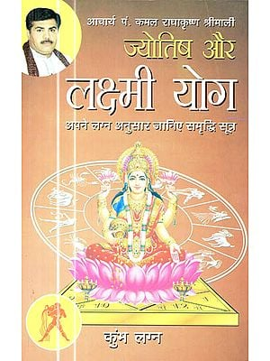 ज्योतिष और लक्ष्मी  योग  : (कुंभ लग्न)  : Astrology and Lakshmi Yog