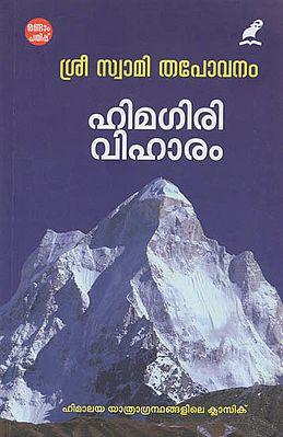 Himagiriviharam (Malayalam)
