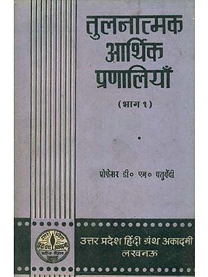 तुलनात्मक आर्थिक प्रणालियाँ: Comparative Economic Systems (An Old and Rare Book)