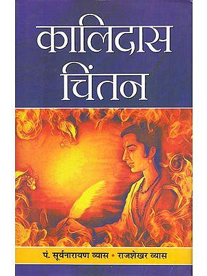 कालिदास चिंतन: Kalidasa Contemplation