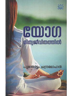 Yoga Nityajeevithathil (Malayalam)