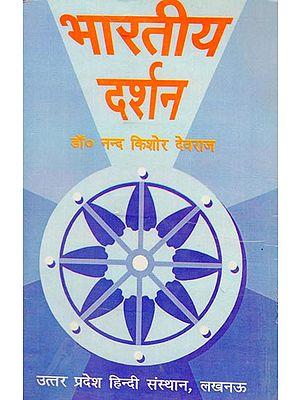 भारतीय दर्शन: Indian Philosophy