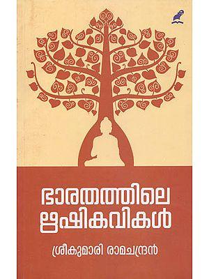 Bharathathile Rishikavikal (Malayalam)