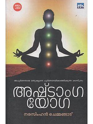 Ashtangayoga (Malayalam)