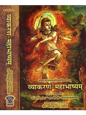 व्याकरण-महाभाष्यम्: Grammar-Mahabhashyam (Set of 2 Volumes)