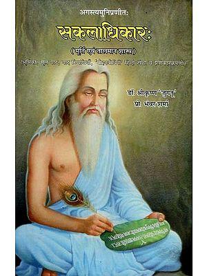 सकलाधिकार: - मूर्ति एवं तालमान शास्त्र: Sakaladhikarah - An Ancient Treatise on Iconometry & Iconography