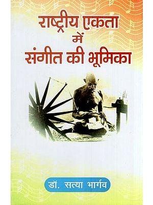 राष्ट्रीय एकता में संगीत भूमिका: Role of  Music in National Integration