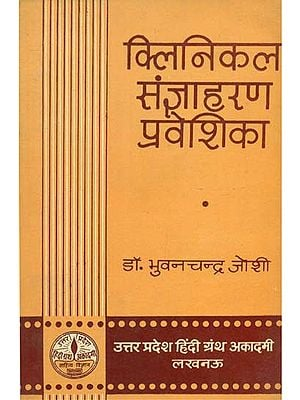 क्लिनिकल संज्ञाहरण प्रवेशिका: Elements of Clinical Anaesthesia (An Old and Rare Book)