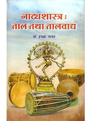 नाटयशास्त्र : ताल तथा तालवाद्य: Natyashastra: Rhythm and It's Instruments