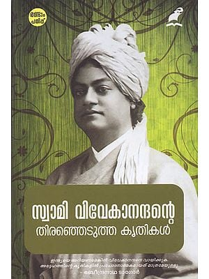 Swami Vivekanandante Thiranjedutha Krithikal (Malayalam)