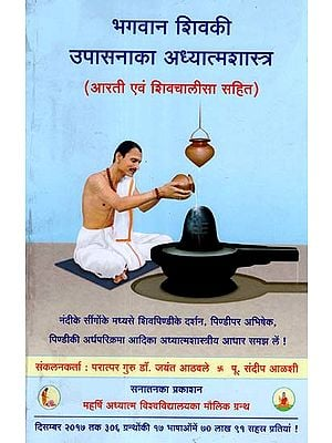 भगवान शिव की उपासना का अध्यात्मशास्त्र: Spiritual Science of Worship of Lord Shiva