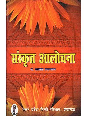 संस्कृत आलोचना: Sanskrit Criticism