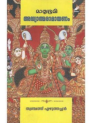 Mathrubhumi Adhyathmaramayanam (Malayalam)