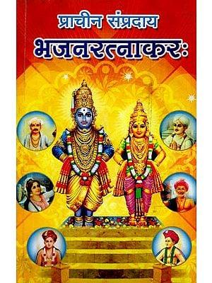 प्राचीन संप्रदाय भजनरत्नाकरः Pracheena Sampradaya Bhajana Ratnakaraha