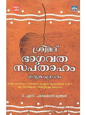 Sreemad Bhagavatha Sapthaham (Malayalam)