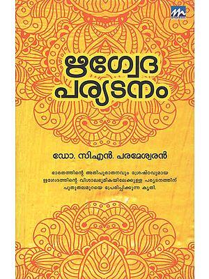 Rigvedaparyatanam (Malayalam)