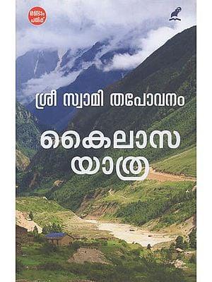 Kailasayathra (Malayalam)